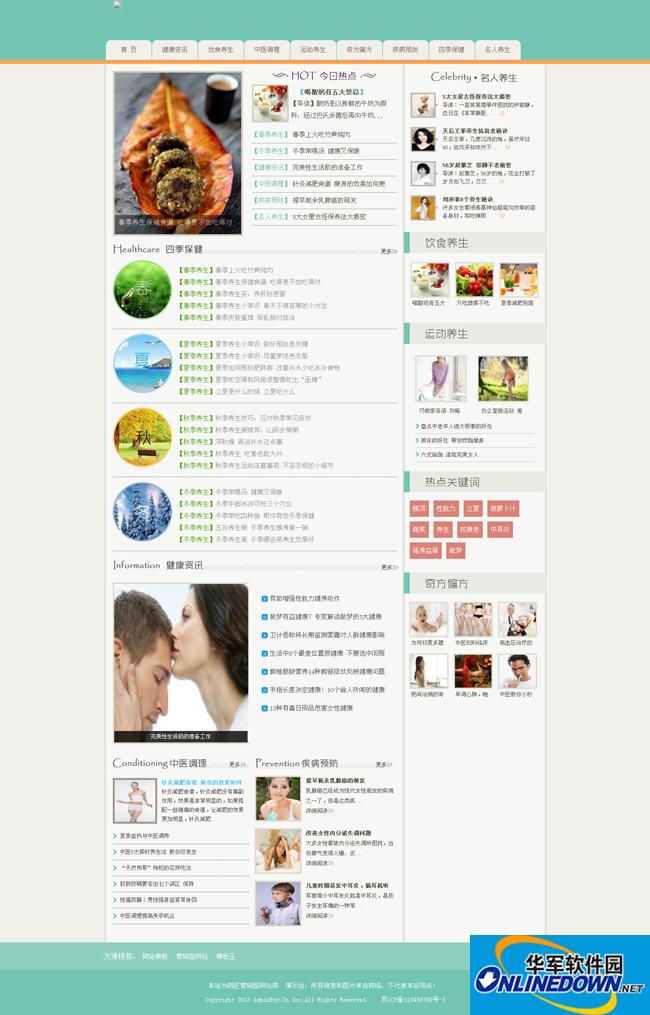 织梦青绿色安康养生资讯网站整站模板
