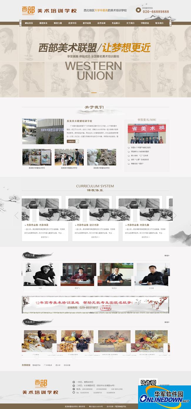 美术联盟培训机构学校行业网站织梦模板