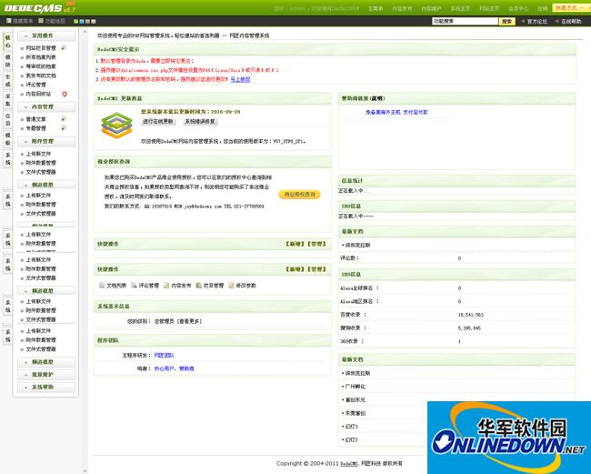 营销型电子科技设备行业网站织梦模板(带html5手机端)
