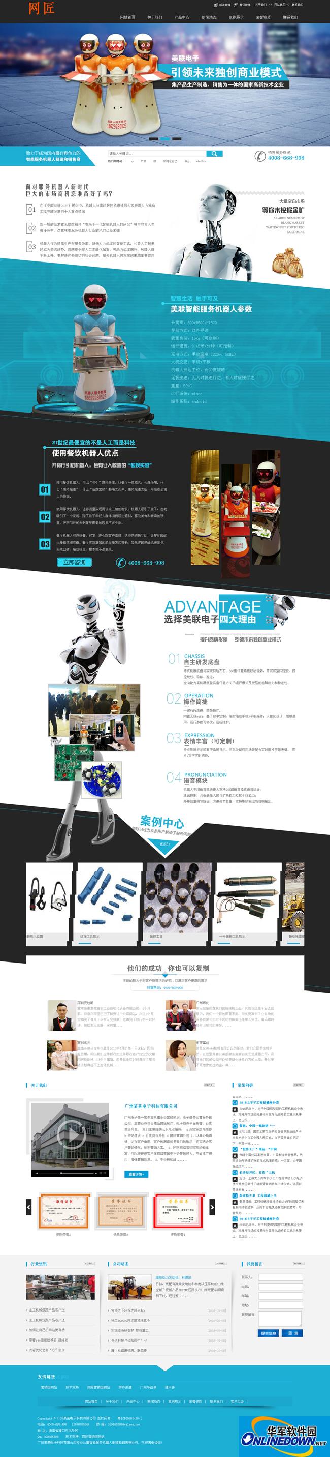 营销型电子科技设备行业网站织梦模板(带html5手机端) v1.0