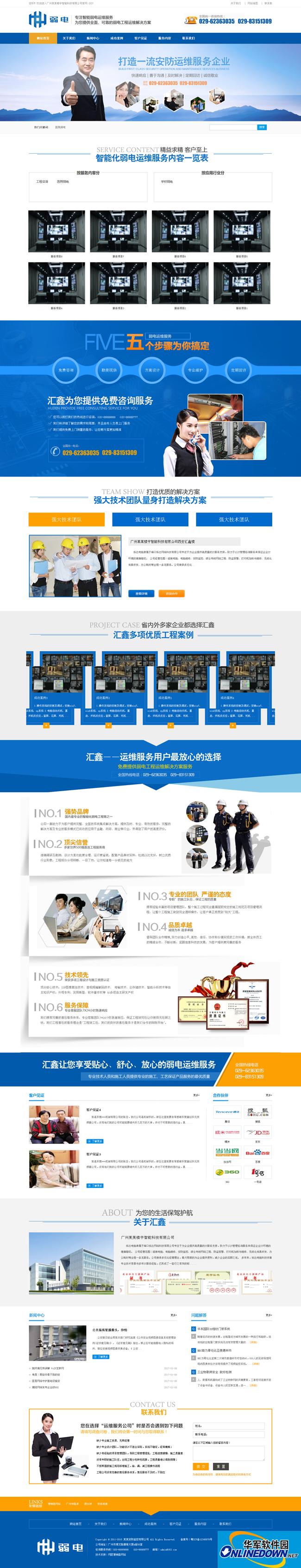 营销型安防监控楼宇智能科技行业网站织梦模板(带html5手机