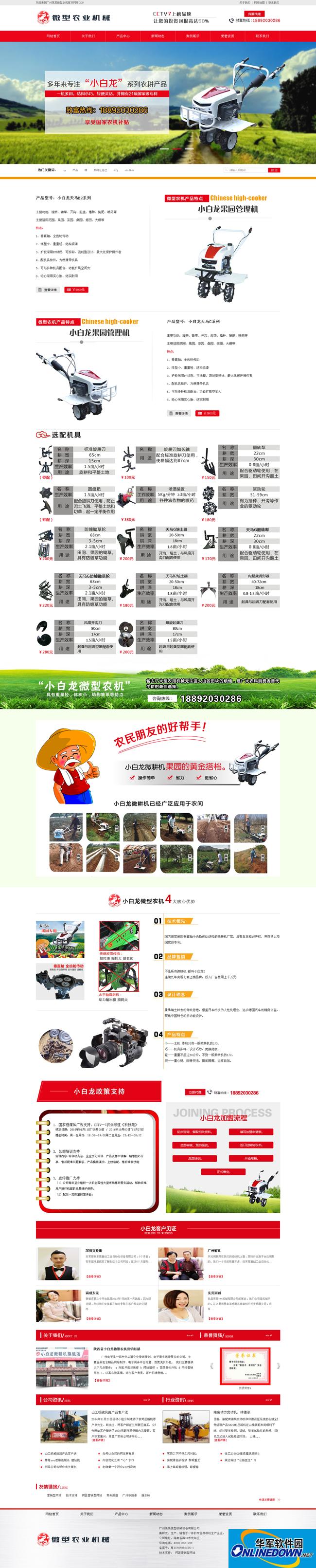 营销型微型农业机械设备行业网站织梦模板(带html5手机端)