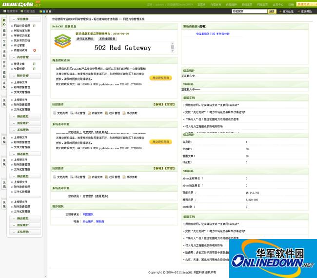 电气设备科技行业网站织梦dedecms模板(带html5手机端)
