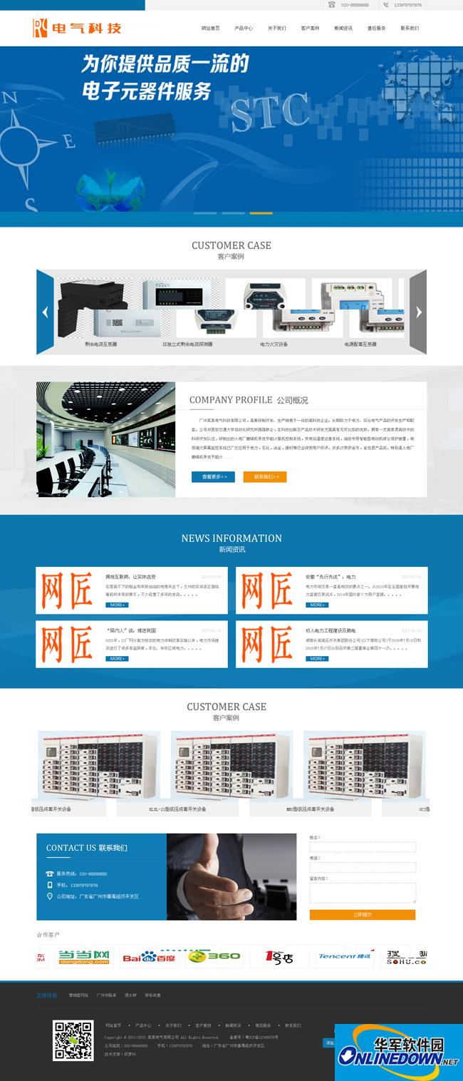 电气设备科技行业网站织梦dedecms模板(带html5手机端) v1.0