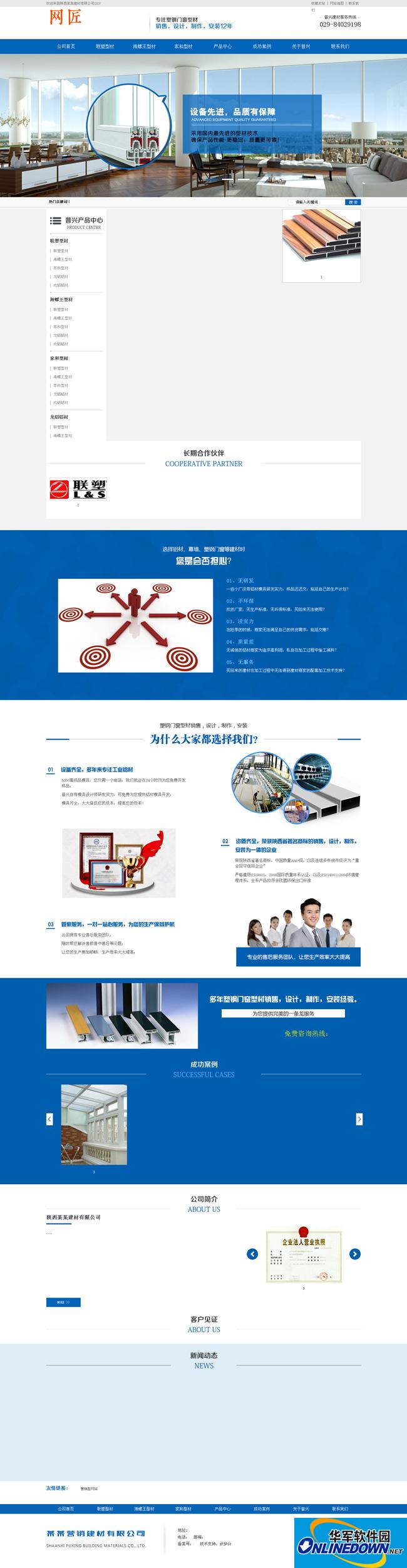 营销型塑料联塑建材行业网站织梦模板 (带html5手机端)