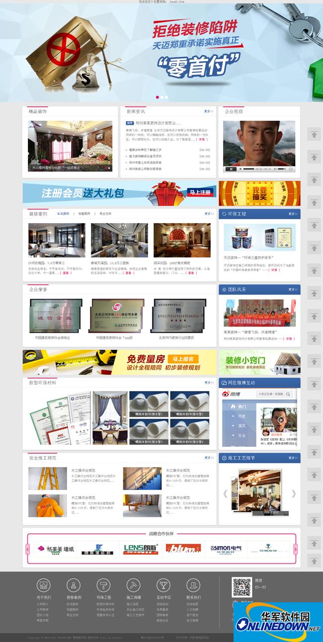 装饰任务室装修装潢企业网站织梦模板