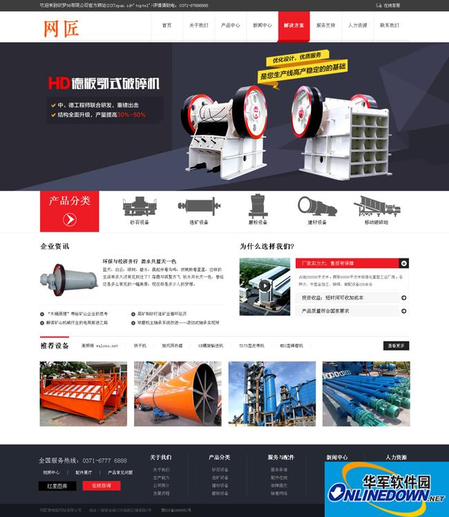 红黑大气响应式五金机械企业织梦模板