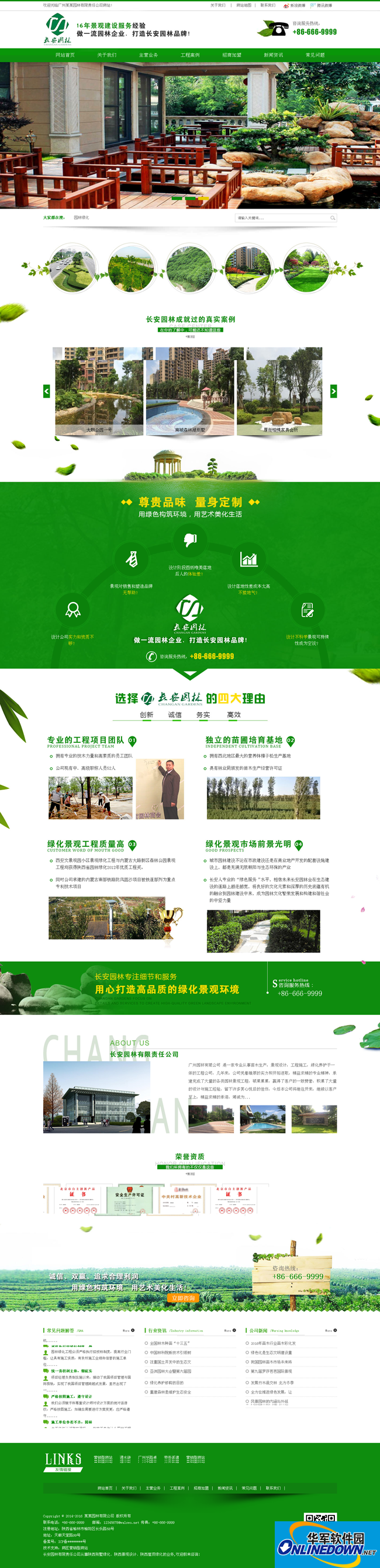 营销型绿色市政园林绿化行业网站织梦模板 (带html5手机端)