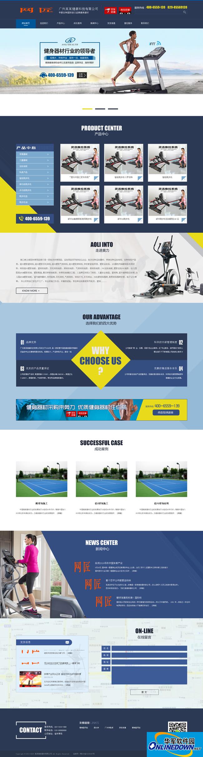 营销型健身安康科技器材行业网站织梦模板(带html5手机端)