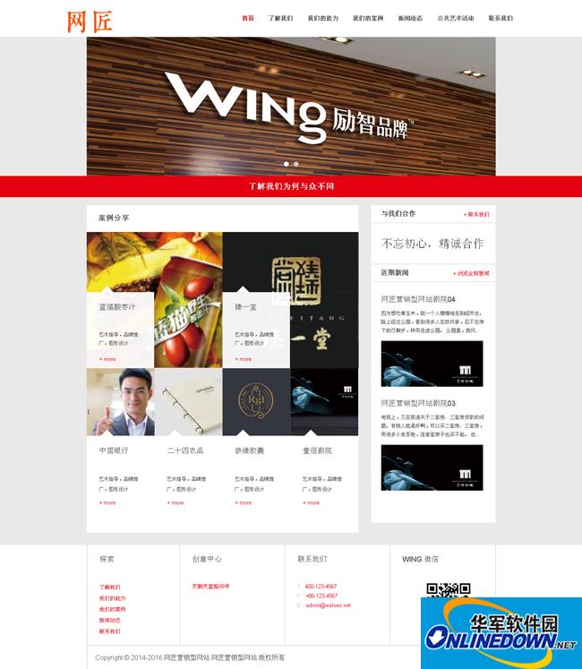 响应式品牌广告设计行业公司网站织梦模板(自适应手机端) v1.