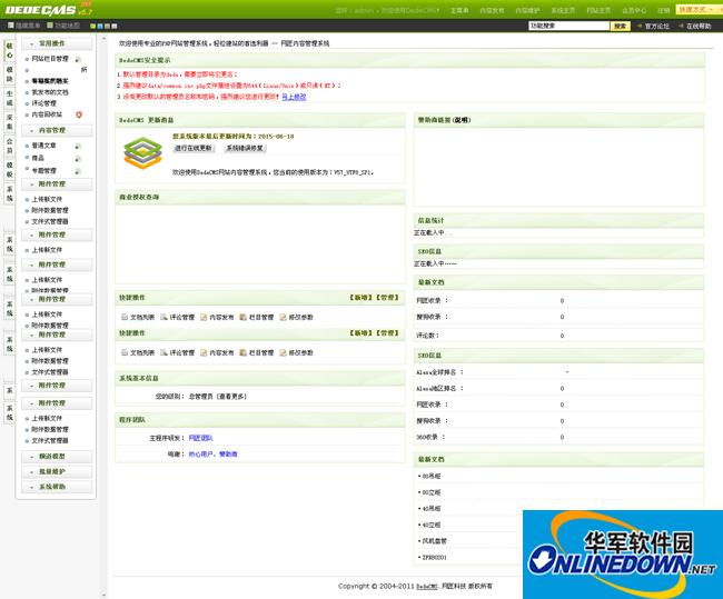 蓝色空调制冷电子企业网站织梦模板