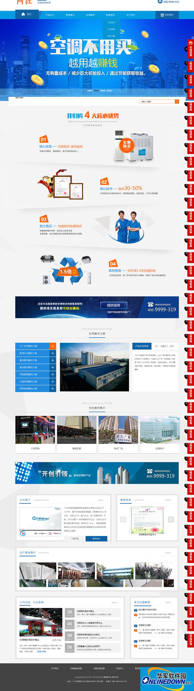蓝色空调制冷电子企业网站织梦模板 PC版
