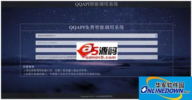 QAPI智能调用系统