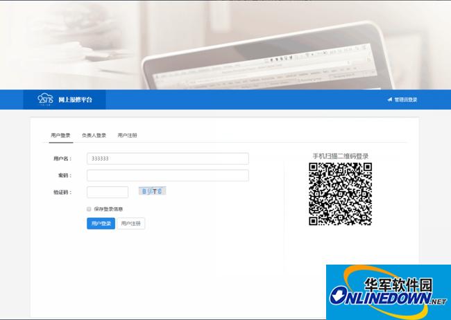 25175学校网上报修系统管理平台