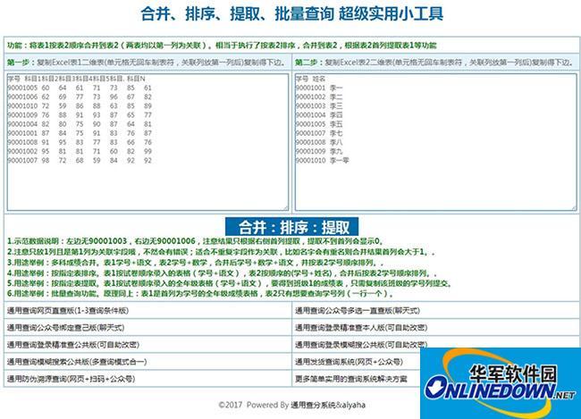 数据合并 排序 提取 批量查询实用小工具 PC版