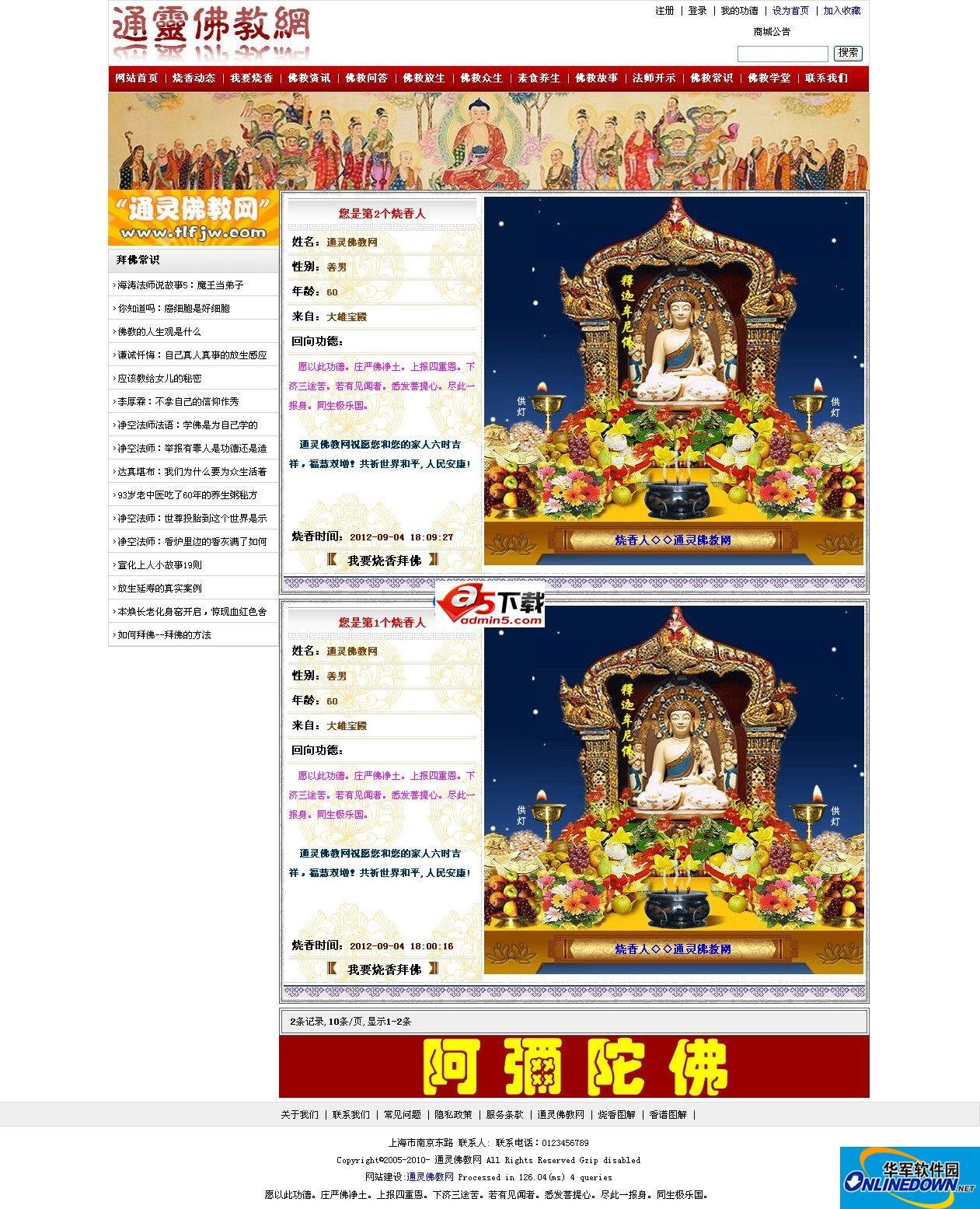通灵佛教网在线烧香程序 PC版
