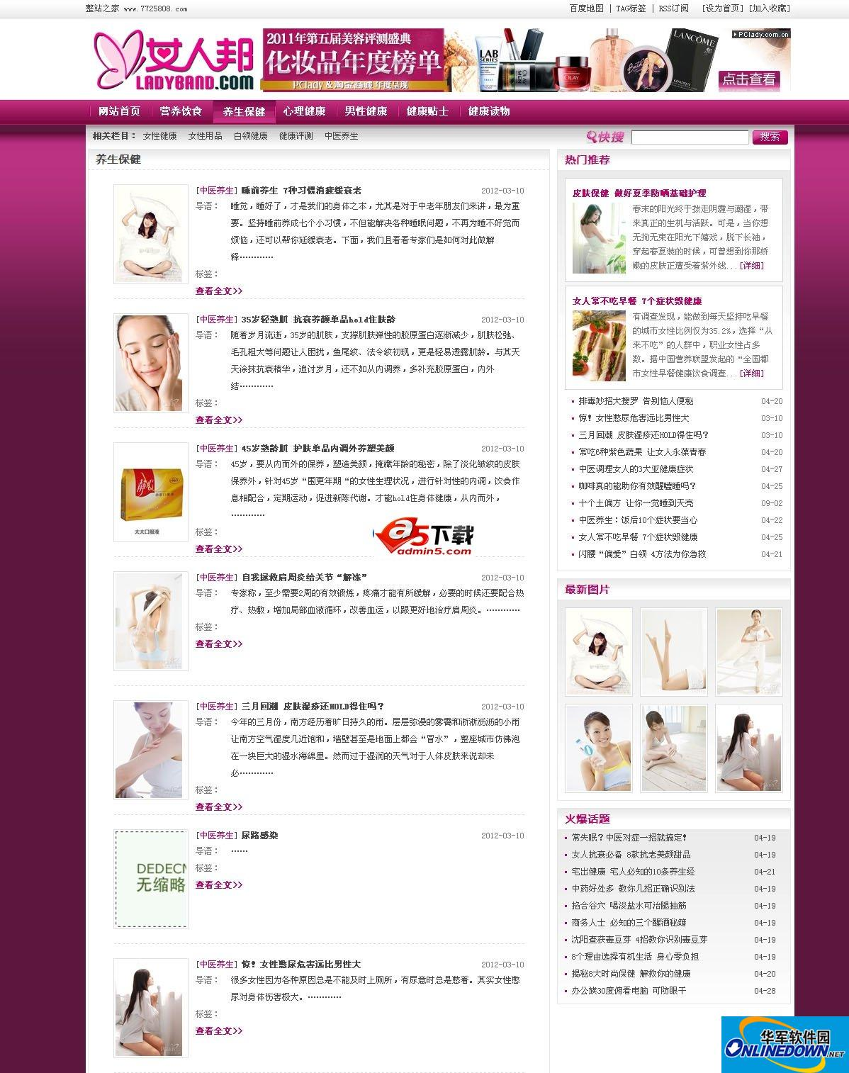 精美女性健康资讯网整站 5.7