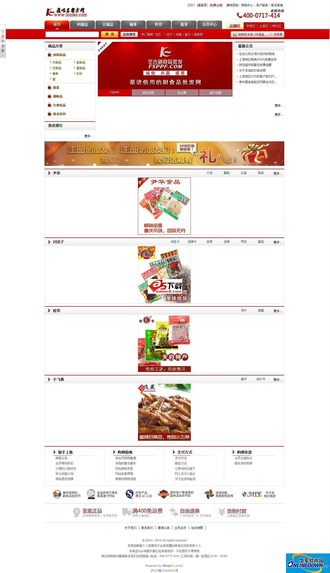 通吃客零食网整站 for Shopex PC版