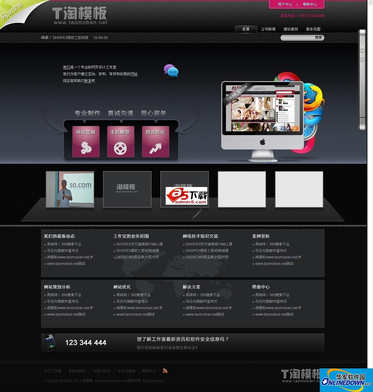 网络工作室整站 for Dedecms 5.7 SP1