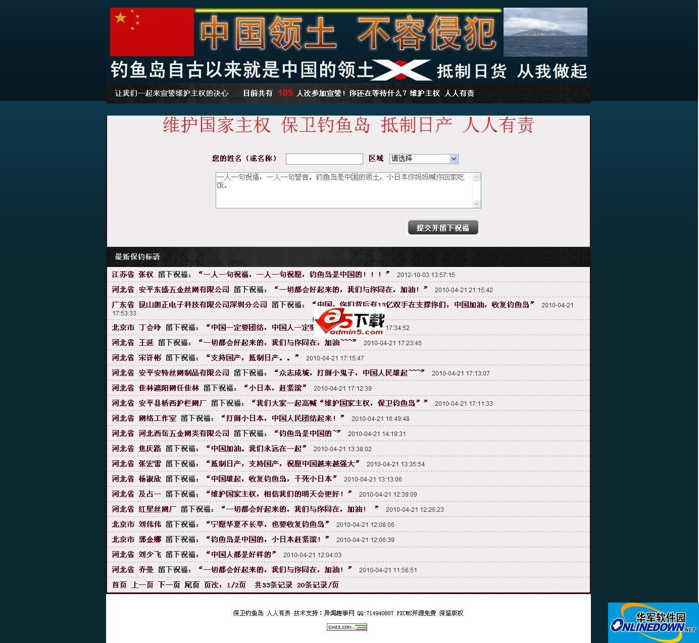 钓鱼岛宣誓祝福网站 PC版