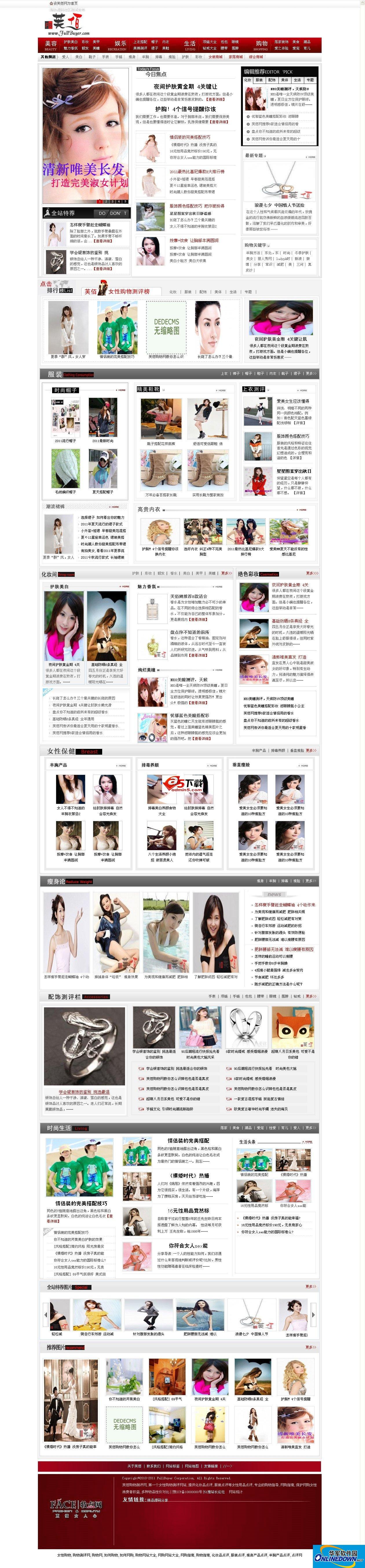 仿芙佰网女性门户网站 For Dedecms 5.7