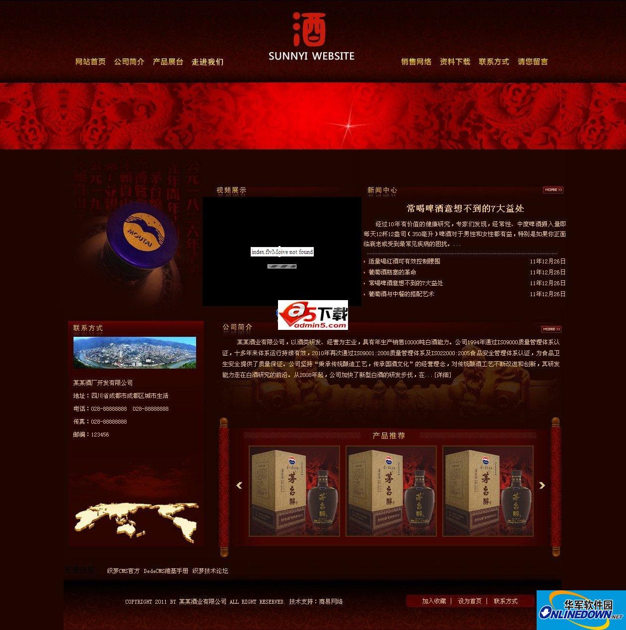 酒业公司网站整站 For Dedecms 5.7