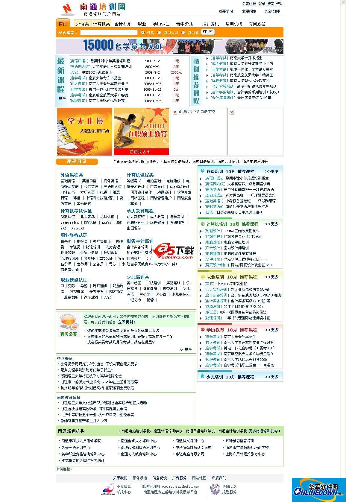 南通培训网站源码