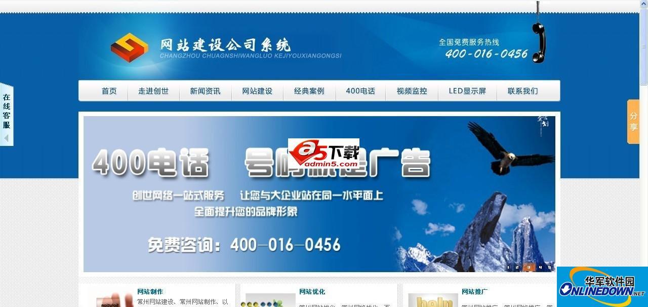 蓝色网络科技公司系统