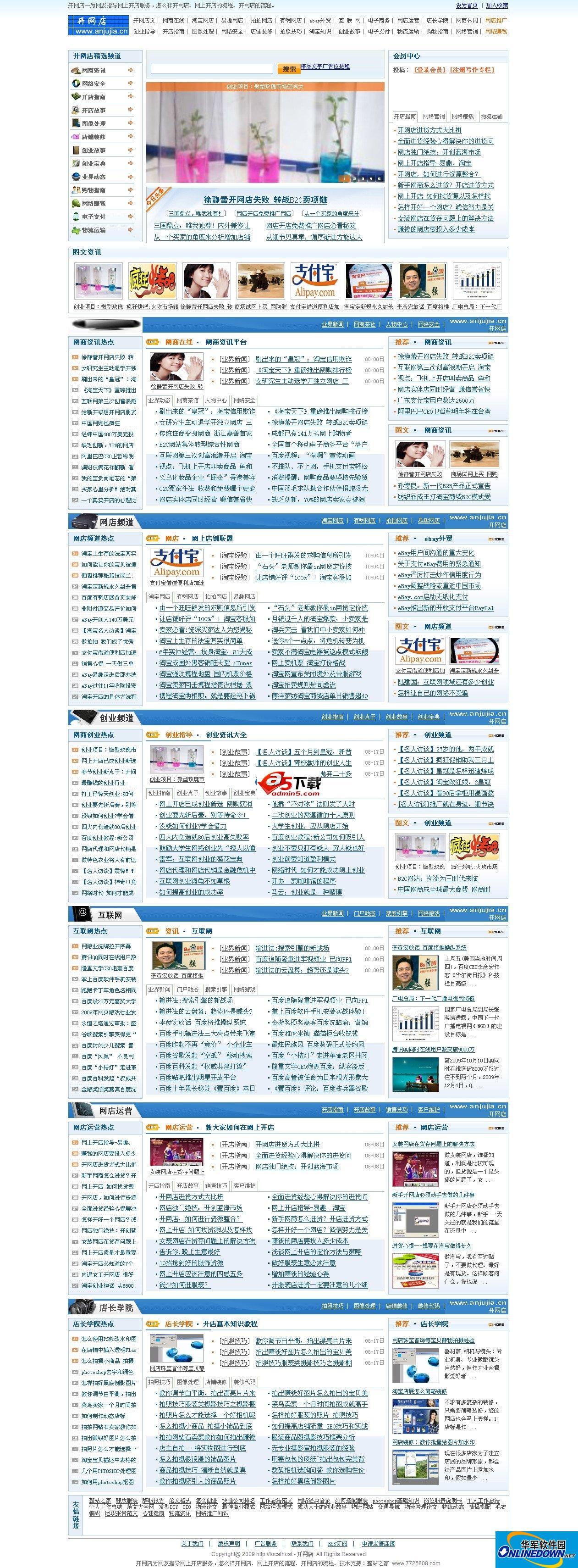 开网店经验整站源码 For Dedecms