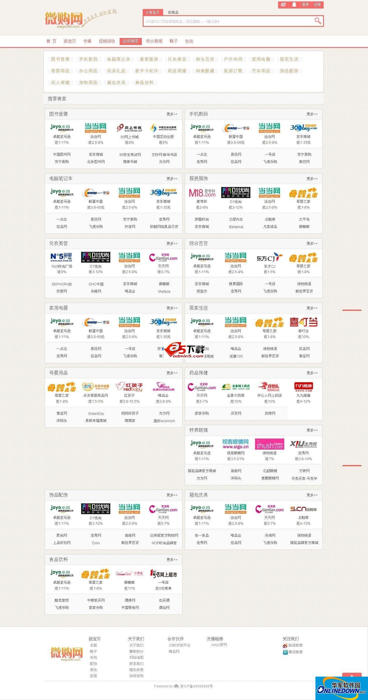 微购 购物分享返利程序