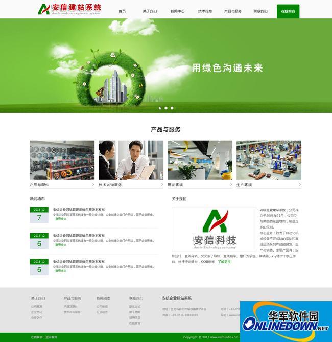 安信企业建站系统