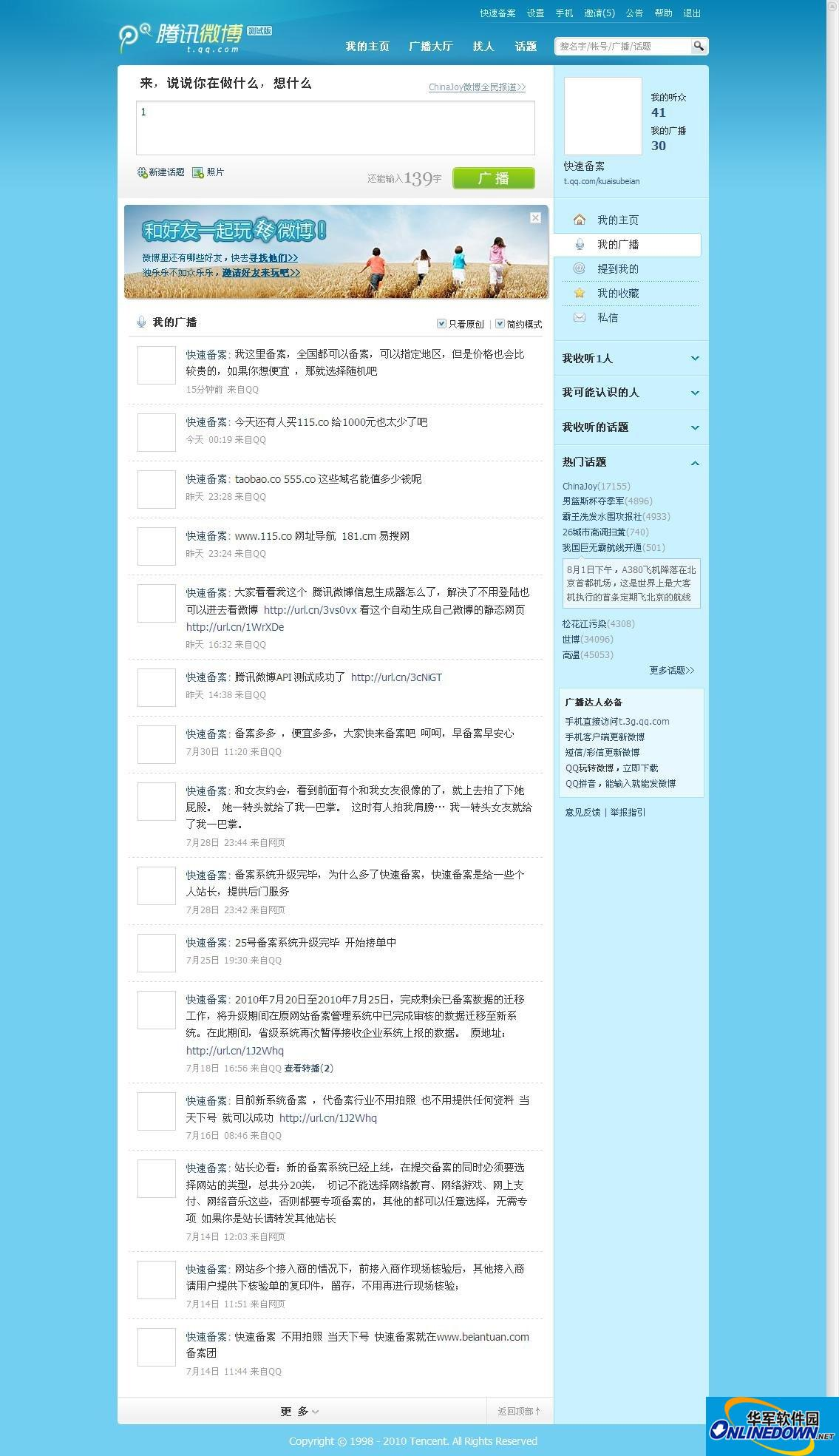 腾讯微博API接口源码 PC版
