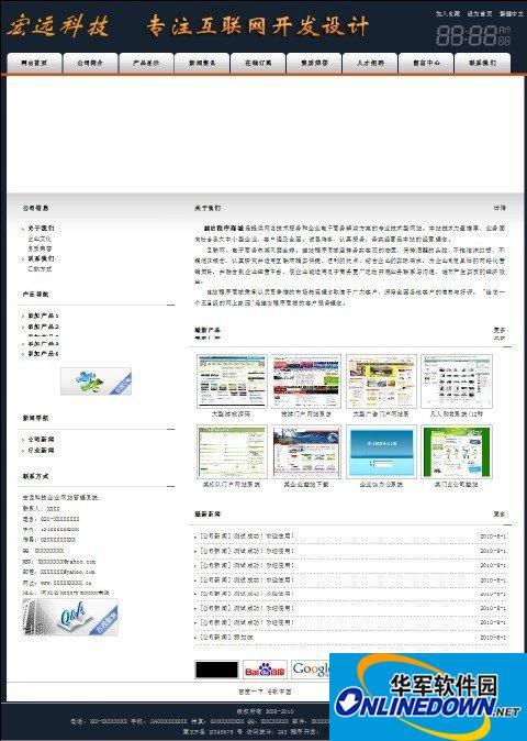 宏远科技企业系统  V1.0