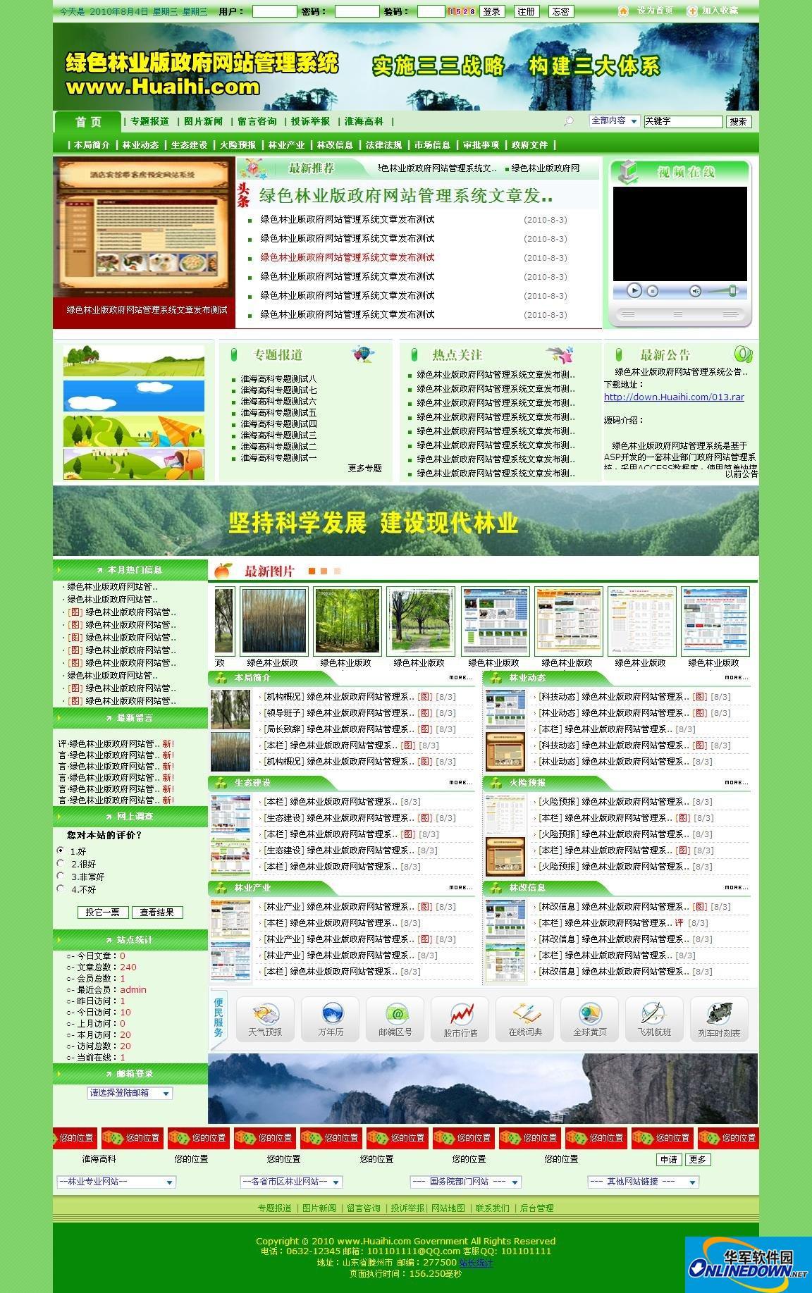 绿色林业版政府网站管理系统