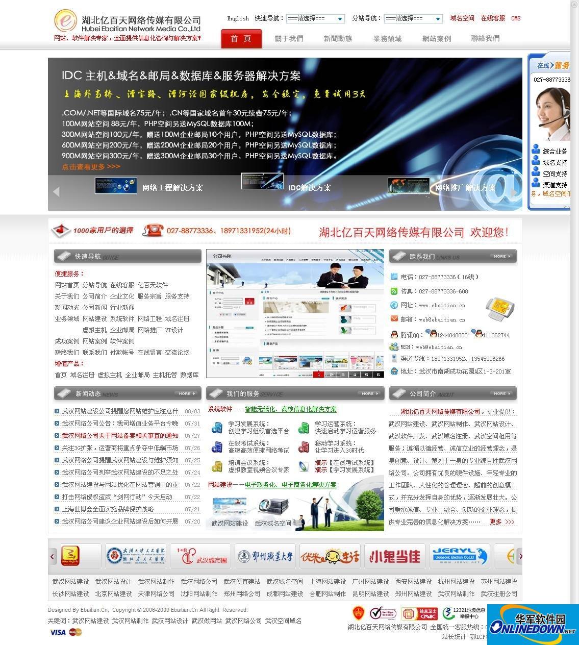 EbaitianCMS网站内容管理系统(企业版)2010 5.2 Bate2_0805
