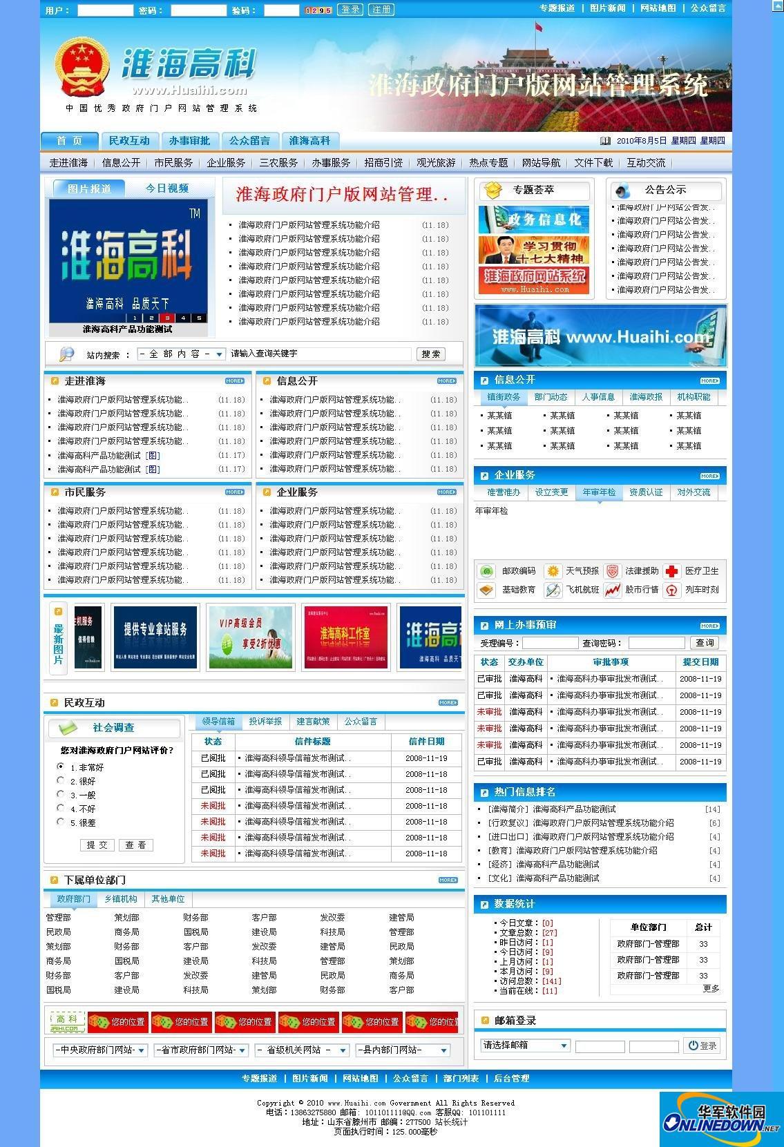 政府门户政务网站管理系统 PC版
