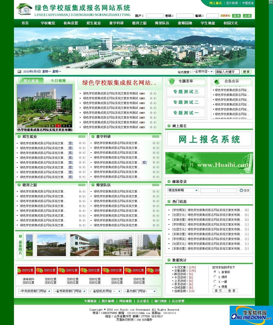 绿色学校版集成报名网站系统 PC版
