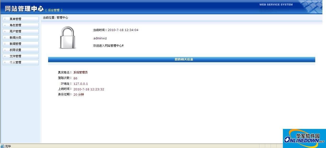 易用(cms)文章管理系统 PC版