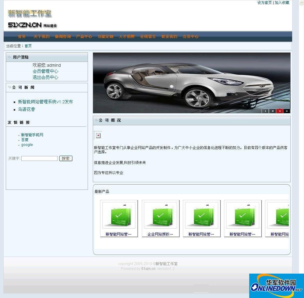 新智能企业网站管理系统双语版 2.18
