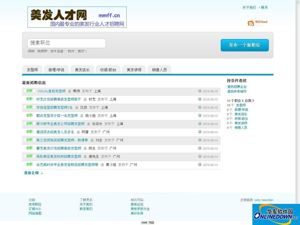 jobberbase-1_9_1招聘程序 PC版