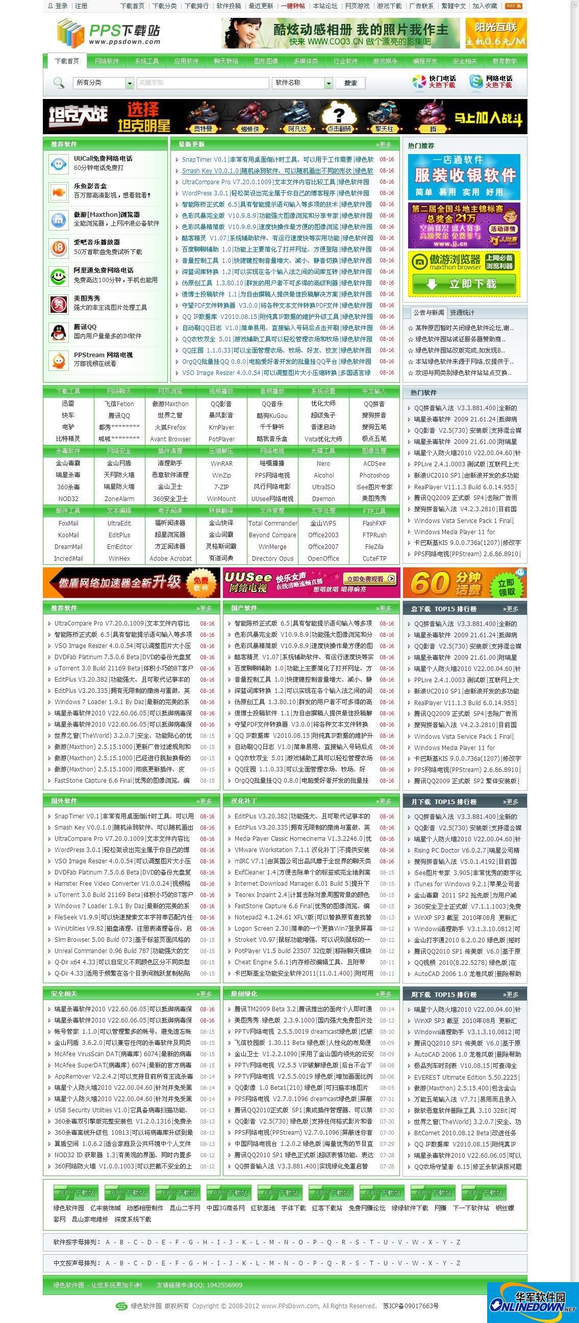 绿色软件下载站 (全站采集 生成静态 后台版) PC版