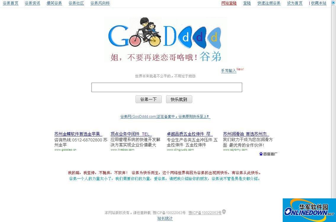 谷弟搜索引擎(仿谷姐网站)源码