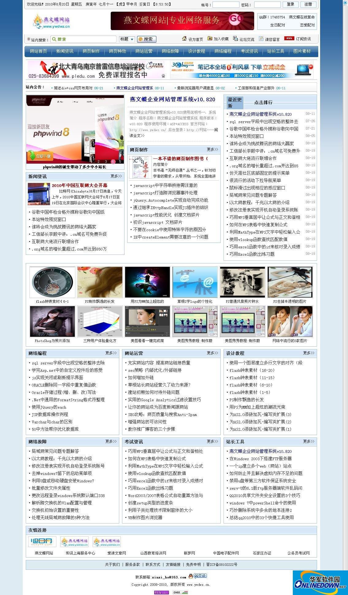 燕文蝶企业网站管理系统