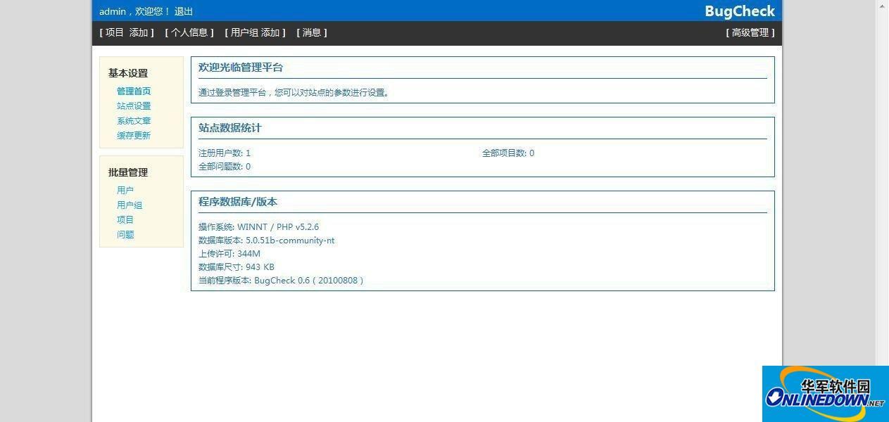 bug反馈系统(BugCheck) 0.8