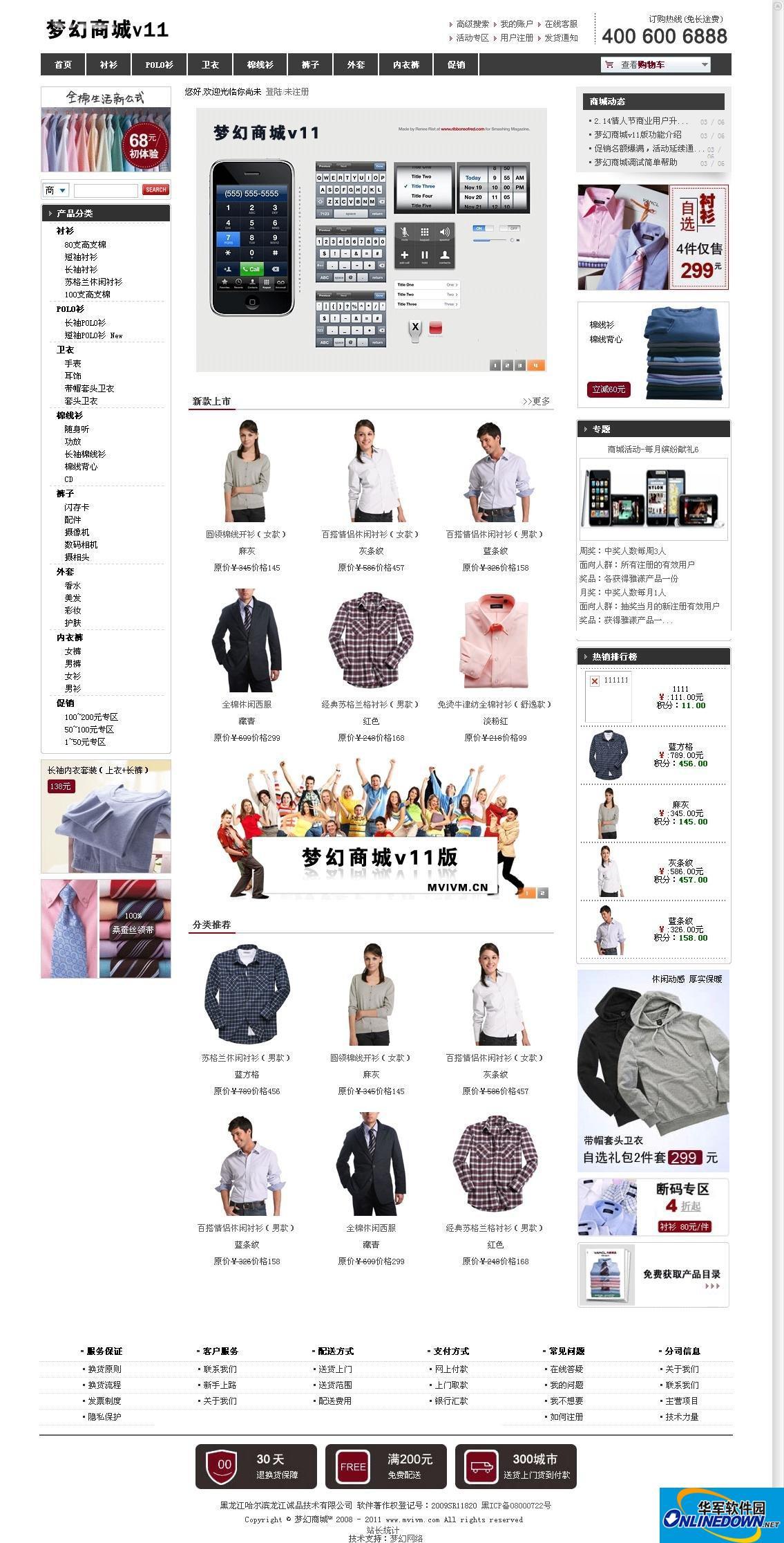 服装综合类全功能完整版购物系统