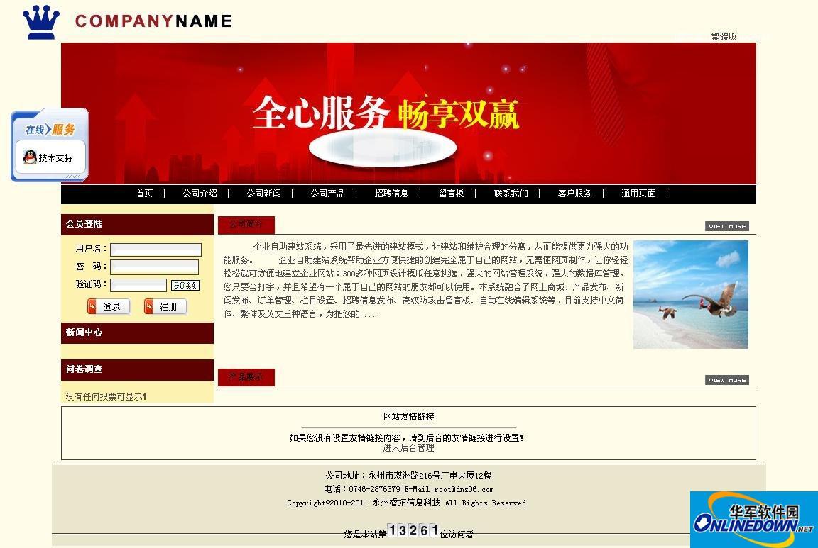 睿拓企业网站系统 1.2免费版