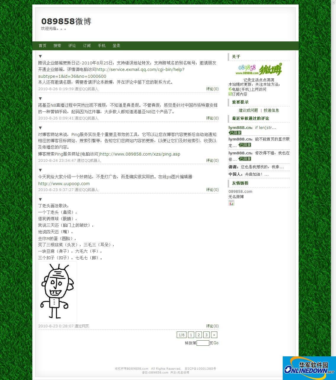 089858个人微博(单用户)
