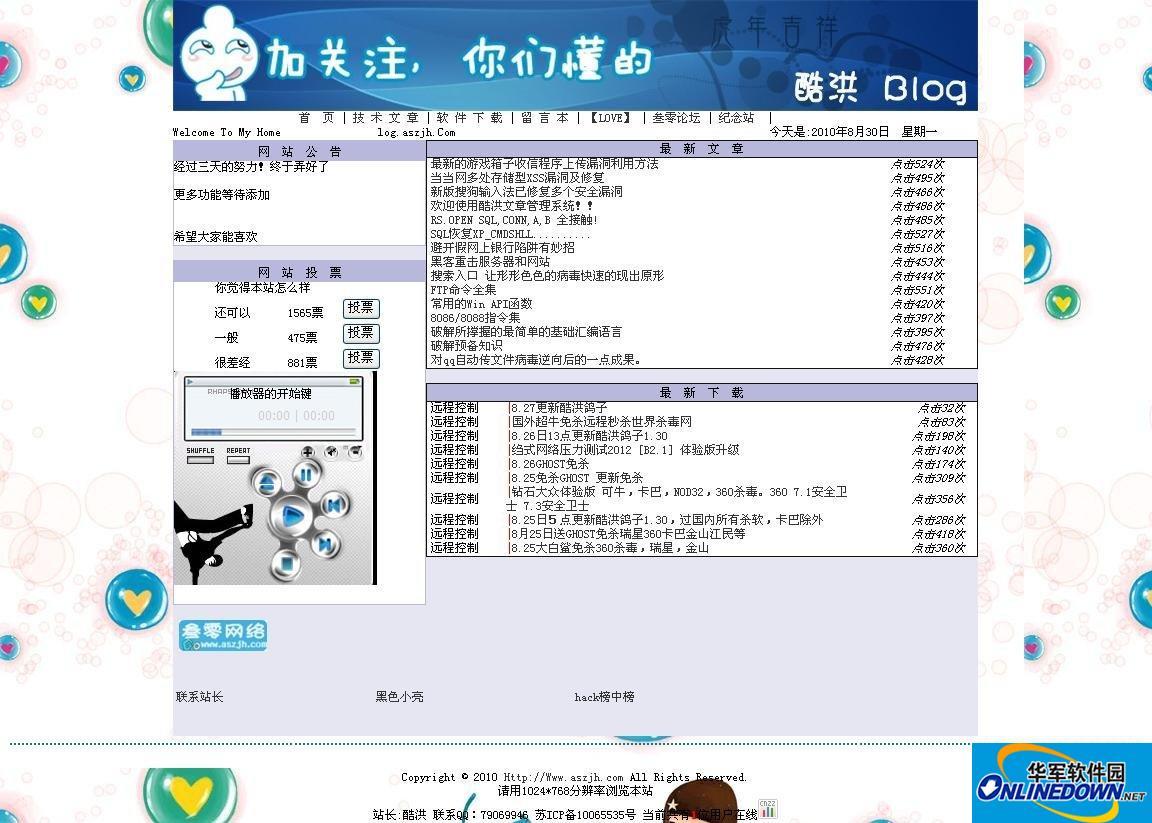 酷洪 个人博客源码公开 2