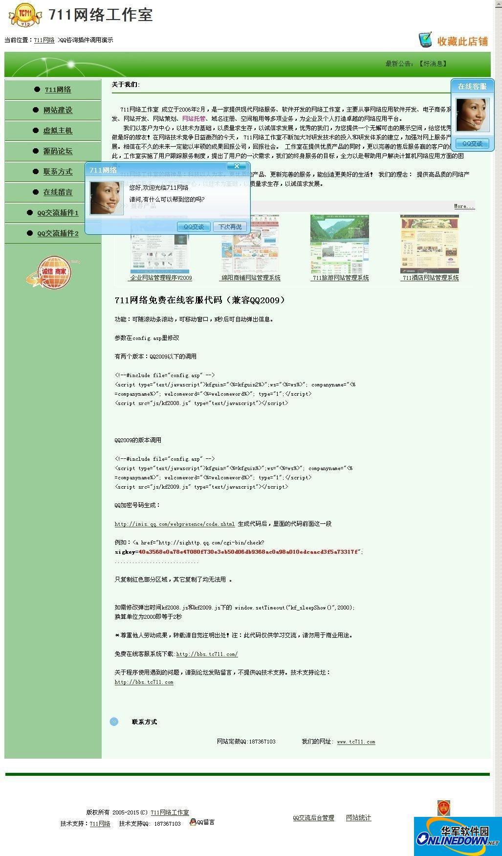 711网络QQ在线咨询插件