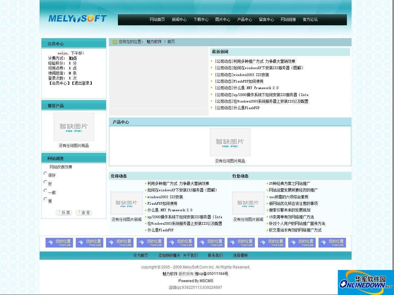 魅力MSCMS网站内容管理系统  2010 Sp3